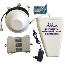 Усилитель 4G|3G|2G комплект 3в1